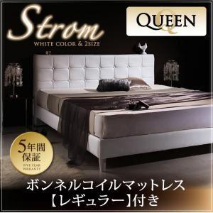 ベッド クイーン【Strom】【ボンネルコイルマットレス:レギュラー付き】 ホワイト モダンデザイン・高級レザー・大型ベッド【Strom】シュトローム【代引不可】