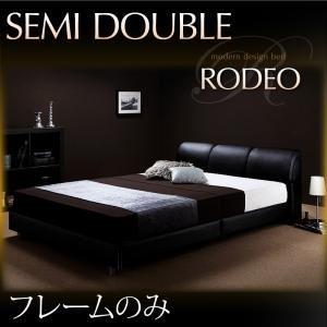 ベッド セミダブル【RODEO】【フレームのみ】 ブラック モダンデザインベッド【RODEO】ロデオ