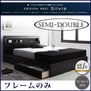 収納ベッド セミダブル【Silvia】【フレームのみ】 ホワイト 棚・コンセント付きデザイン収納ベッド【Silvia】シルビア【代引不可】