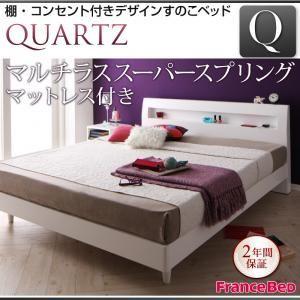 すのこベッド クイーン【Quartz】【マルチラススーパースプリングマットレス付き】 ホワイト 棚・コンセント付きデザインすのこベッド【Quartz】クォーツ【代引不可】