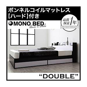 収納ベッド ダブル【MONO-BED】【ボンネルコイルマットレス:ハード付き】 ナカクロ モノトーンモダンデザイン 棚・コンセント付き収納ベッド【MONO-BED】モノ・ベッド