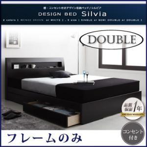 収納ベッド ダブル【Silvia】【フレームのみ】 ホワイト 棚・コンセント付きデザイン収納ベッド【Silvia】シルビア【代引不可】