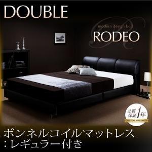 ベッド ダブル【RODEO】【ボンネルコイルマットレス:レギュラー付き】 ブラック 【マットレス】ブラック モダンデザインベッド【RODEO】ロデオ【代引不可】