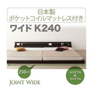 フロアベッド ワイドK240【Joint Wide】【日本製ポケットコイルマットレス付き】 ダークブラウン モダンライト・コンセント付き連結フロアベッド【Joint Wide】ジョイントワイド【代引不可】