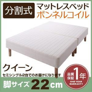 脚付きマットレスベッド クイーン(セミシングル×2) 脚22cm 新・移動ラクラク!分割式ボンネルコイルマットレスベッド