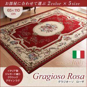 ラグマット 65×110cm【Gragioso Rosa】ベージュ イタリア製ジャガード織りクラシックデザインラグ 【Gragioso Rosa】グラジオーソ ローザ【代引不可】