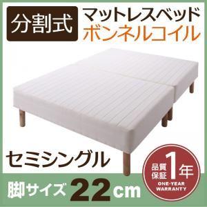 脚付きマットレスベッド セミシングル 脚22cm 新・移動ラクラク!分割式ボンネルコイルマットレスベッド