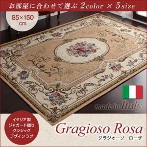 ラグマット 85×150cm【Gragioso Rosa】ベージュ イタリア製ジャガード織りクラシックデザインラグ 【Gragioso Rosa】グラジオーソ ローザ【代引不可】