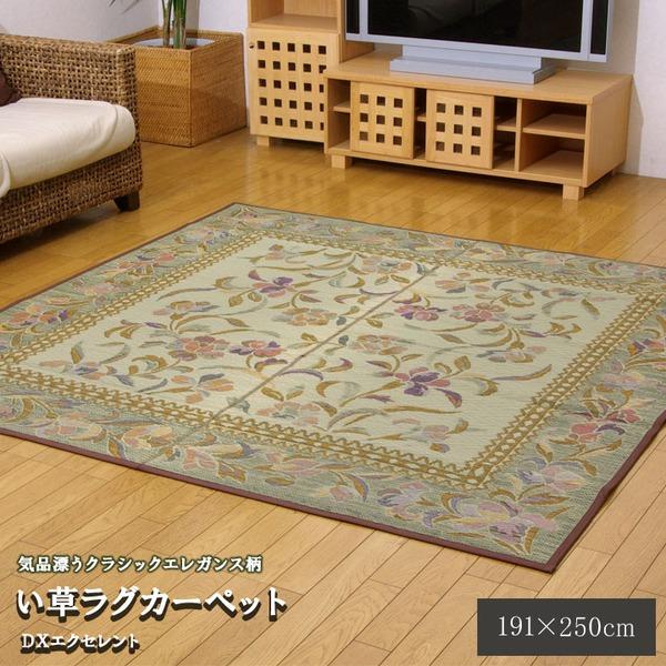 エレガンス柄 い草ラグカーペット 『DXエクセレント』 約191×250cm(裏:不織布)