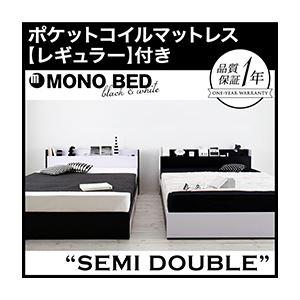 収納ベッド セミダブル【MONO-BED】【ポケットコイルマットレス:レギュラー付き】 【フレーム】ナカシロ 【マットレス】ブラック モノトーンモダンデザイン 棚・コンセント付き収納ベッド【MONO-BED】モノ・ベッド