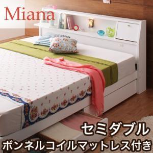収納ベッド セミダブル【Miana】【ボンネルコイルマットレス付】 ホワイト 照明・コンセント付き収納ベッド【Miana】ミアーナ【代引不可】