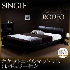 ベッド シングル【RODEO】【ポケットコイルマットレス:レギュラー付き】 ブラック 【マットレス】ブラック モダンデザインベッド【RODEO】ロデオ【代引不可】