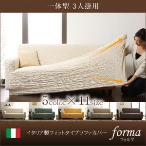 【本体別売】ソファーカバー【forma】グリーン 一体型3人掛用 イタリア製フィットタイプソファーカバー【forma】フォルマ 一体型