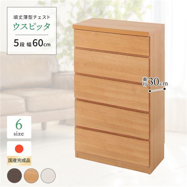 頑丈薄型チェスト/収納棚 【5段 幅60cm ナチュラル木目調 】 奥行30cm 日本製 『ウスピッタ』 【完成品】