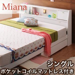 収納ベッド シングル【Miana】【ポケットコイルマットレス付】 ホワイト 照明・コンセント付き収納ベッド【Miana】ミアーナ【代引不可】