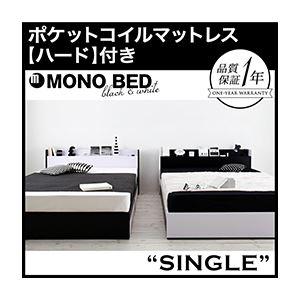 収納ベッド シングル【MONO-BED】【ポケットコイルマットレス:ハード付き】 ナカクロ モノトーンモダンデザイン 棚・コンセント付き収納ベッド【MONO-BED】モノ・ベッド【代引不可】