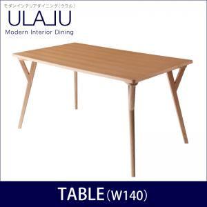 【単品】ダイニングテーブル 幅140cm モダンインテリアダイニング【ULALU】ウラル