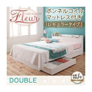 収納ベッド ダブル【Fleur】【ボンネルコイルマットレス:レギュラー付き】 フレームカラー:ホワイト マットレスカラー:ブラック 棚・コンセント付き収納ベッド【Fleur】フルール