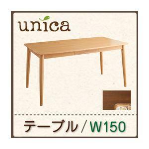 【単品】ダイニングテーブル 幅150cm ブラウン 天然木タモ無垢材ダイニング【unica】ユニカ【代引不可】