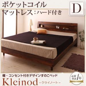 すのこベッド ダブル【Kleinod】【ポケットコイルマットレス:ハード付き】 ウォルナットブラウン 棚・コンセント付きデザインすのこベッド 【Kleinod】クライノート【代引不可】