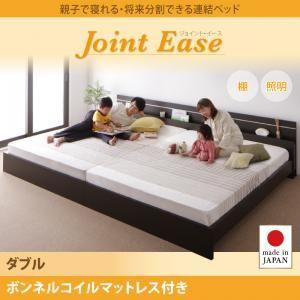連結ベッド ダブル【JointEase】【ボンネルコイルマットレス付き】ダークブラウン 親子で寝られる・将来分割できる連結ベッド【JointEase】ジョイント・イース【代引不可】