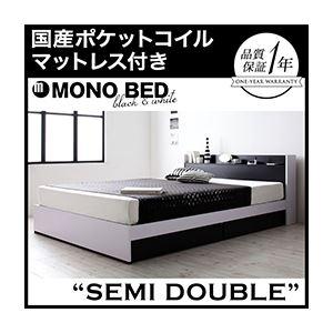 収納ベッド セミダブル【MONO-BED】【国産ポケットコイルマットレス付き】 ナカクロ モノトーンモダンデザイン 棚・コンセント付き収納ベッド【MONO-BED】モノ・ベッド