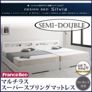 収納ベッド セミダブル【Silvia】【マルチラススーパースプリングマットレス付き】 ホワイト 棚・コンセント付きデザイン収納ベッド【Silvia】シルビア【代引不可】