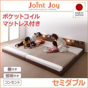 連結ベッド セミダブル【JointJoy】【ポケットコイルマットレス付き】ブラウン 親子で寝られる棚・照明付き連結ベッド【JointJoy】ジョイント・ジョイ【代引不可】