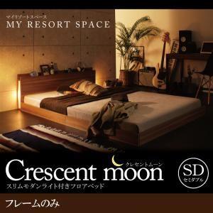 フロアベッド セミダブル【Crescent moon】【フレームのみ】 ウォルナットブラウン スリムモダンライト付きフロアベッド 【Crescent moon】クレセントムーン