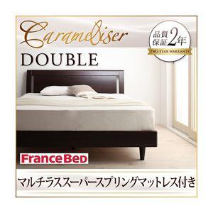すのこベッド ダブル【Carameliser】【マルチラススーパースプリングマットレス付き】 ブラウン デザインパネルすのこベッド【Carameliser】キャラメリーゼ【代引不可】