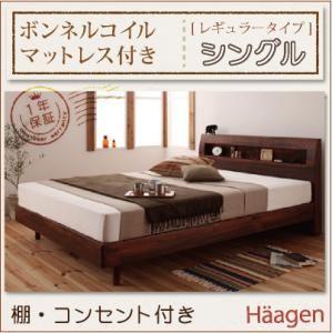 すのこベッド シングル【Haagen】【ボンネルコイルマットレス:レギュラー付き】 フレームカラー:ウォルナットブラウン マットレスカラー:ブラック 棚・コンセント付きデザインすのこベッド【Haagen】ハーゲン