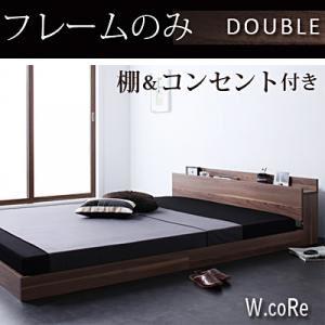 フロアベッド ダブル【W.coRe】【フレームのみ】 オークホワイト 棚・コンセント付きフロアベッド【W.coRe】ダブルコア