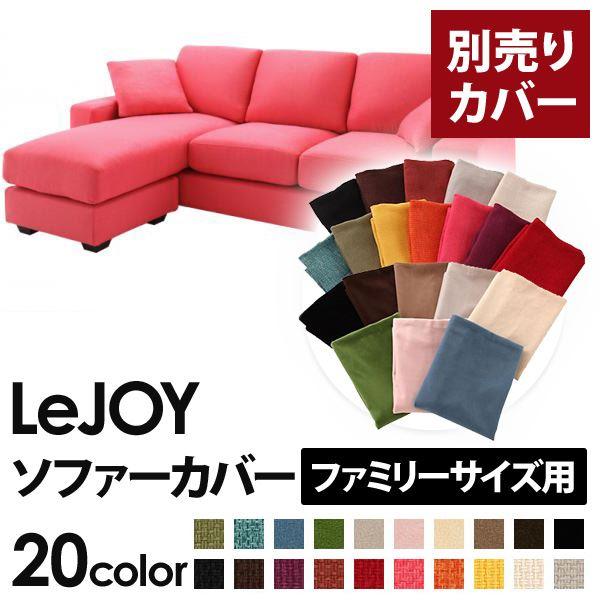 【カバー単品】ソファーカバー 【LeJOY ファミリーサイズ用】ハッピーピンク 【リジョイ】:20色から選べる!カバーリングコーナーカウチソファ