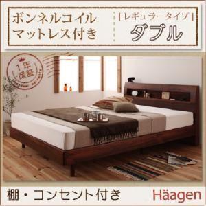 すのこベッド ダブル Haagen ボンネルコイルマットレス:レギュラー付き フレームカラー ウォルナットブラウン マットレスカラー ブラック 棚 コンセント付きデザインすのこベッド Haagen ハーゲン 代引不可