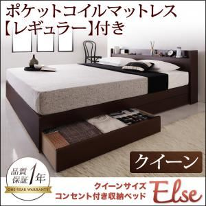 収納ベッド クイーン【Else】【ポケットコイルマットレス:レギュラー付き】 フレームカラー:ダークブラウン マットレスカラー:アイボリー コンセント付き収納ベッド 【Else】エルゼ