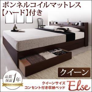 収納ベッド クイーン【Else】【ボンネルコイルマットレス:ハード付き】 ダークブラウン コンセント付き収納ベッド 【Else】エルゼ【代引不可】
