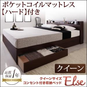 収納ベッド クイーン【Else】【ポケットコイルマットレス:ハード付き】 ダークブラウン コンセント付き収納ベッド 【Else】エルゼ【代引不可】