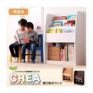 絵本ラック 幅63cm ホワイト 【CREA】クレアシリーズ【棚付絵本ラック】