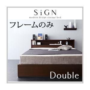 収納ベッド ダブル【Sign】【フレームのみ】フレームカラー:ダークブラウン 棚・コンセント付き収納ベッド【Sign】サイン