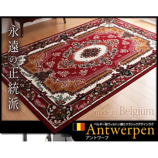 ラグマット 280×280cm【Antwerpen】グリーン ベルギー製ウィルトン織りクラシックデザインラグ 【Antwerpen】アントワープ【代引不可】