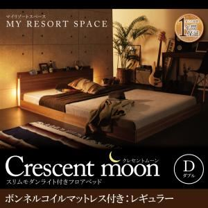 【スーパーセールでポイント最大44倍】フロアベッド ダブル【Crescent moon】【ボンネルコイルマットレス:レギュラー付き】 フレーム:ウォルナットブラウン マットレス:ブラック スリムモダンライト付きフロアベッド 【Crescent moon】クレセントムーン