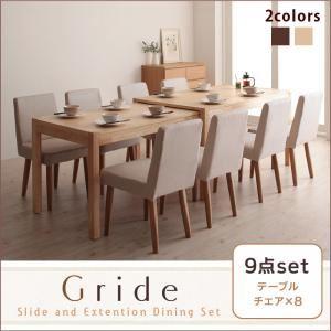 ダイニングセット 9点セット(テーブル+チェア×8)【Gride】ブラウン ブラウン×4/アイボリー×4 スライド伸縮テーブルダイニング【Gride】グライド【代引不可】