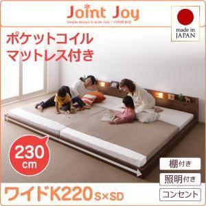 連結ベッド ワイドキング220【JointJoy】【ポケットコイルマットレス付き】ブラウン 親子で寝られる棚・照明付き連結ベッド【JointJoy】ジョイント・ジョイ【代引不可】