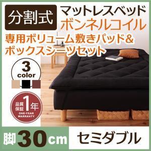 脚付きマットレスベッド セミダブル 脚30cm ブラック 新・移動ラクラク!分割式ボンネルコイルマットレスベッド 専用敷きパッドセット