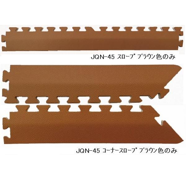 ジョイントクッション和み JQN-45用 スロープセット セット内容 (本体 16枚セット用) スロープ12本・コーナースロープ4本 計16本セット 色 ブラウン 【日本製】 【防炎】
