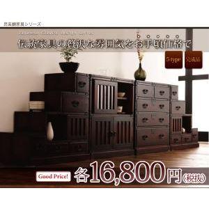 たんす 1.ローボード 民芸調家具シリーズ【代引不可】
