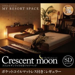 【マラソンでポイント最大43倍】フロアベッド セミダブル【Crescent moon】【ポケットコイルマットレス:レギュラー付き】 フレーム:ウォルナットブラウン マットレス:ブラック スリムモダンライト付きフロアベッド 【Crescent moon】クレセントムーン