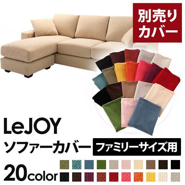 【カバー単品】ソファーカバー 【LeJOY ファミリーサイズ用】クリームアイボリー 【リジョイ】:20色から選べる!カバーリングコーナーカウチソファ