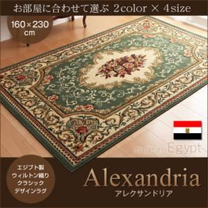 ラグマット 160×230cm【Alexandria】グリーン エジプト製ウィルトン織りクラシックデザインラグ【Alexandria】アレクサンドリア【代引不可】