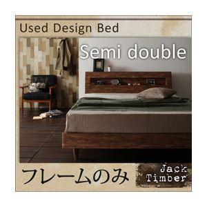 すのこベッド セミダブル【Jack Timber】【フレームのみ】 シャビーブラウン 棚・コンセント付きユーズドデザインすのこベッド【Jack Timber】ジャック・ティンバー